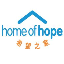 希望之家项目