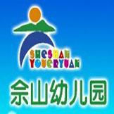 K001-上海市佘山镇中心幼儿园