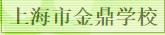 P044-金鼎学校