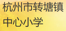 ZJ006-杭州市转塘镇中心小学