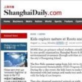 2014上海根与芽少儿夏令营-上海日报