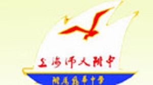 M016-上海师大附中附属龙华中学