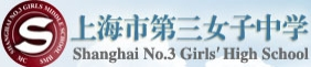 M004-上海市第三女子初级中学