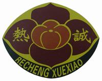 ZJ026-浙江绍兴东浦镇热诚学校