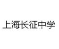 M002-上海市长征中学