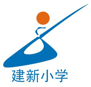 ZJ014-杭州市建新小学