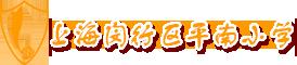 P036-闵行区平南小学