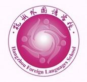 ZJ042-杭州外国语学校
