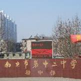 JS009-南京市第十二中学初中部