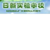 P004-上海市日新实验学校