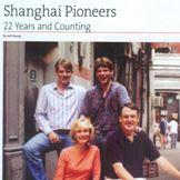 上海环保先驱家庭