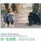 珍·古道尔,环保布道者