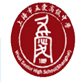 H004-上海市五爱高级中学 Blue&Green小组