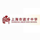 H007-上海市进才中学