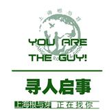 上海根与芽招聘信息
