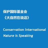 《大自然在说话》系列公益影片-第二季