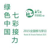 绿色中国·七彩接力