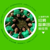 上海根与芽青年智囊团 | 2016年招募信息