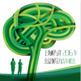 上海根与芽2016公益领导力青年峰会回顾