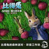 森林派对环保工作坊丨长耳朵,蓝外套,史上最萌比得兔来啦!