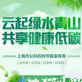 上海根与芽参与市公共机构节能宣传周活动