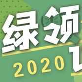 上海根与芽2020绿领计划公益领导力培训顺利闭幕